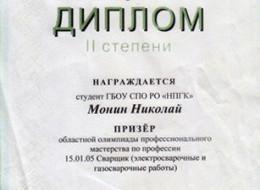 Ростовская областная олимпиада профессионального мастерства по профессии: Сварщик 2014