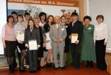 Участие в областной студенческой научно-практической конференции «Великое в малом»