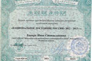 Национальное достояние России 2012 - 2013